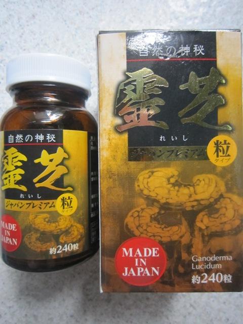 Sản phẩm nấm linh chi đen Nhật Bản